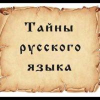 Великие цитаты про русский язык (80 цитат)