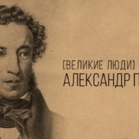 Лучшие цитаты Пушкина (50 цитат)