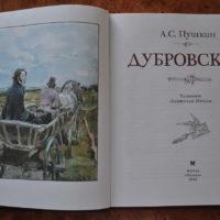 Цитаты из романа «Дубровский» (160 цитат)