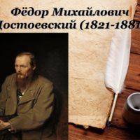 Известные цитаты Достоевского (300 цитат)