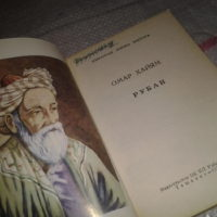 Мудрые цитаты Омара Хайяма со смыслом (500 цитат)