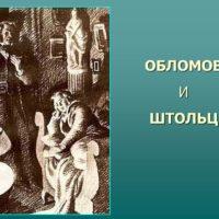Цитаты Штольца из Обломова (30 цитат)