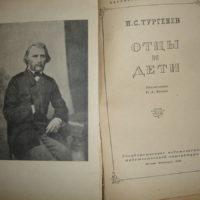 Цитаты главных героев романа «Отцы и дети» (200 цитаты)
