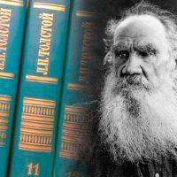 Великие цитаты Льва Толстого (200 цитат)