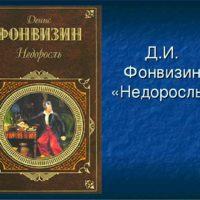 Цитаты Простаковой из комедии Недоросль (30 цитат)