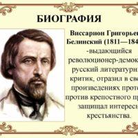 Цитаты Белинского(200 цитат)