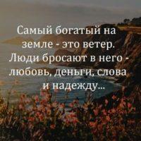 Красивые цитаты про жизнь в картинках(200 цитат)