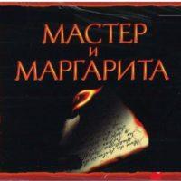 Цитаты Воланда из «Мастера и Маргариты» (30 цитат)