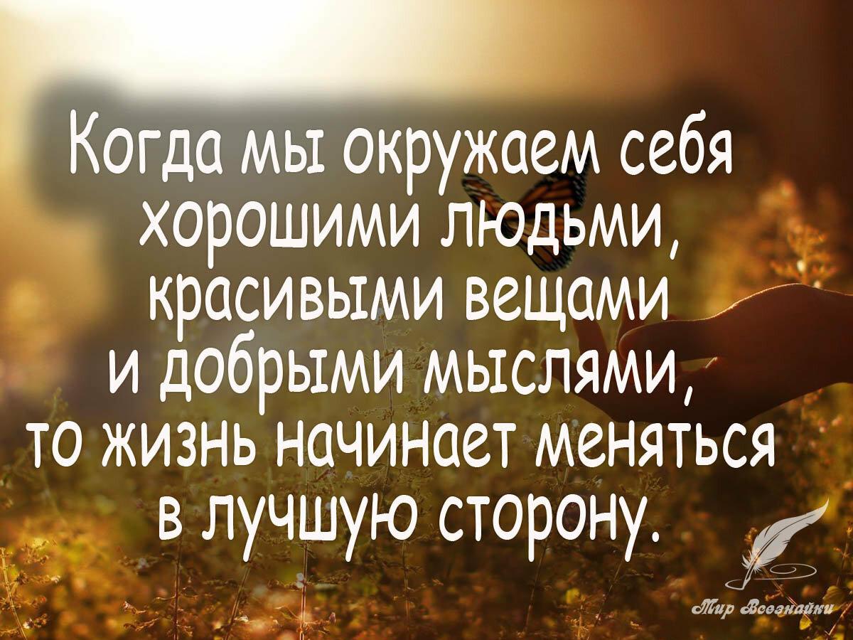 Днем, цитаты афоризмы в картинках о жизни