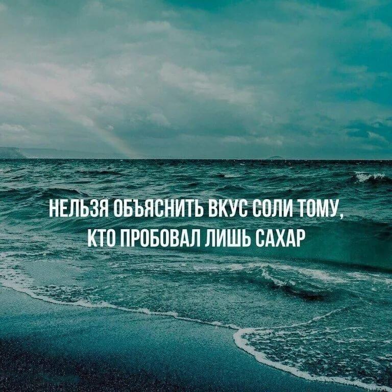 Море смешные, красивые цитаты и картинки для статуса