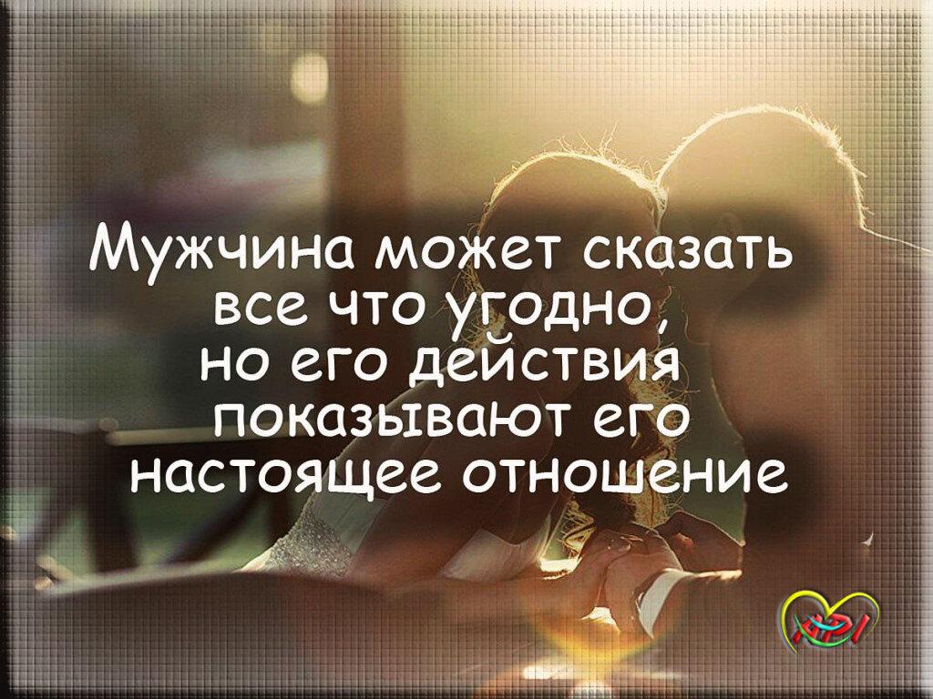 Картинки с умными цитатами про любовь
