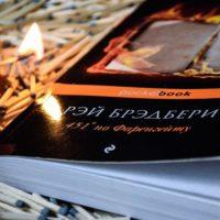 Цитаты из книги 451 градус по фаренгейту(150 цитат)
