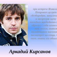 Цитаты Аркадия Кирсанова из романа «Отцы и дети»(10 цитат)