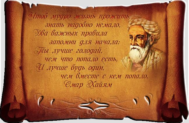 Открытки с изречениями омара хайяма, открытках февраля