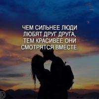 Красивые картинки с цитатами по любовь(100 цитат)