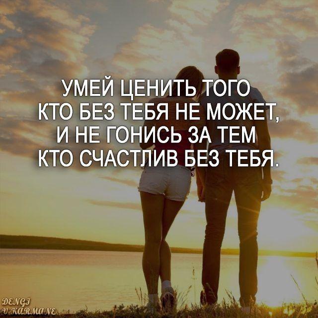 Картинки с цитатами со смыслом о любви и отношениях