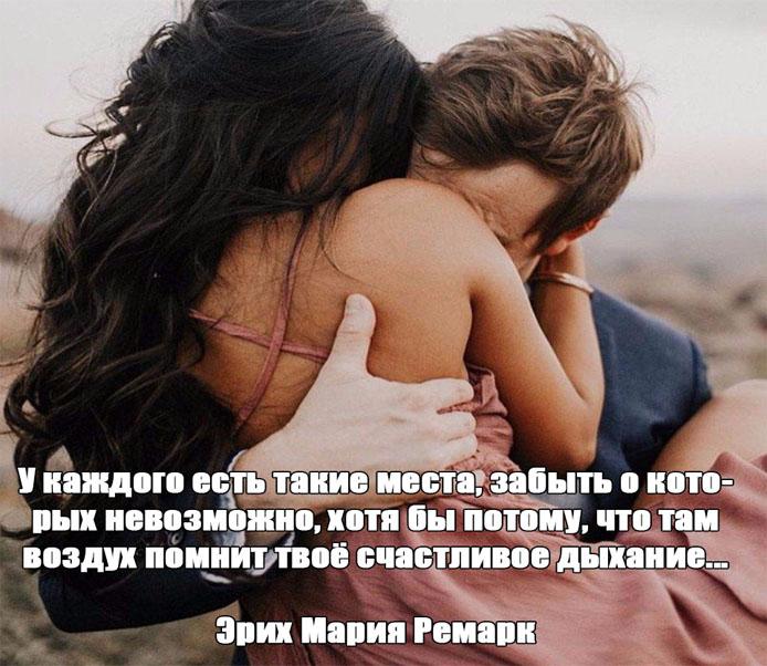 цитаты о любви к мужчине картинки надеваются
