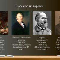 Цитаты великих историков (600 цитат)