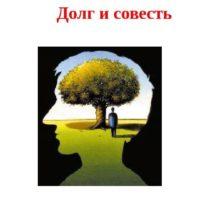 Цитаты о долге и совести(300 цитат)