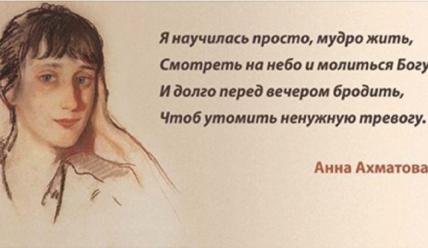 Лучшие цитаты Анны Ахматовой (150 цитат)