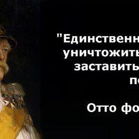 Цитаты Бисмарка Про Россию (80 цитат)
