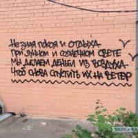 Цитаты на стенах домов (200 цитат)