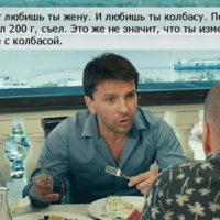 Цитаты из фильма «О чем говорят мужчины»(30 цитат)