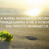 Цитаты о новой жизни со смыслом(200 цитат)