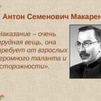 Лучшие цитаты великого Антона Семеновича Макаренко(30 цитат)
