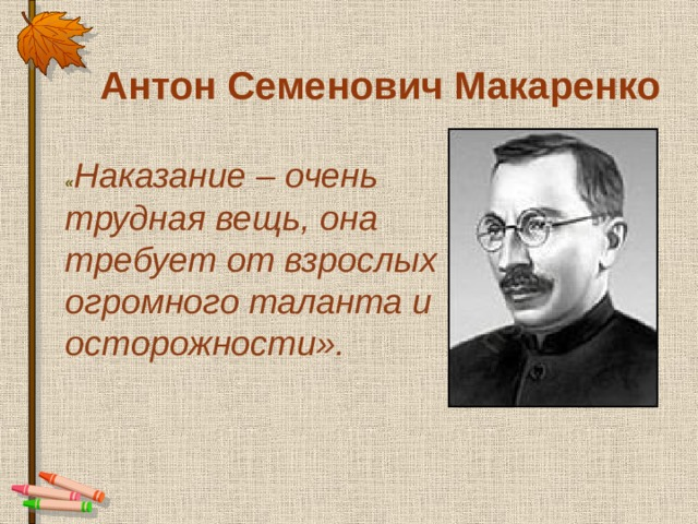Лучшие цитаты великого Антона Семеновича Макаренко (30 цитат)