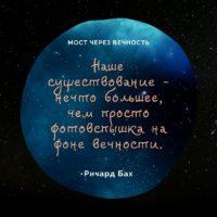 Самые известные цитаты Ричарда Баха(30 цитат)