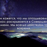 Красивые цитаты о звездах (370 цитат)