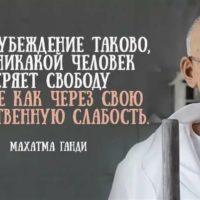 Цитаты Махатма Ганди (350 цитат)