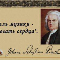Известные цитаты Иоганна Себастьяна Баха (30 цитат)