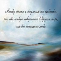 Красивые цитаты о творчестве (200 цитат)