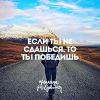 Вдохновляющие цитаты — Никогда не сдавайся (100 цитат)
