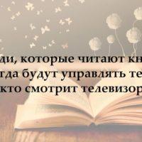 Цитаты про чтение (150 цитат)