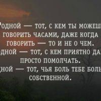 Цитаты про родных (150 цитат)