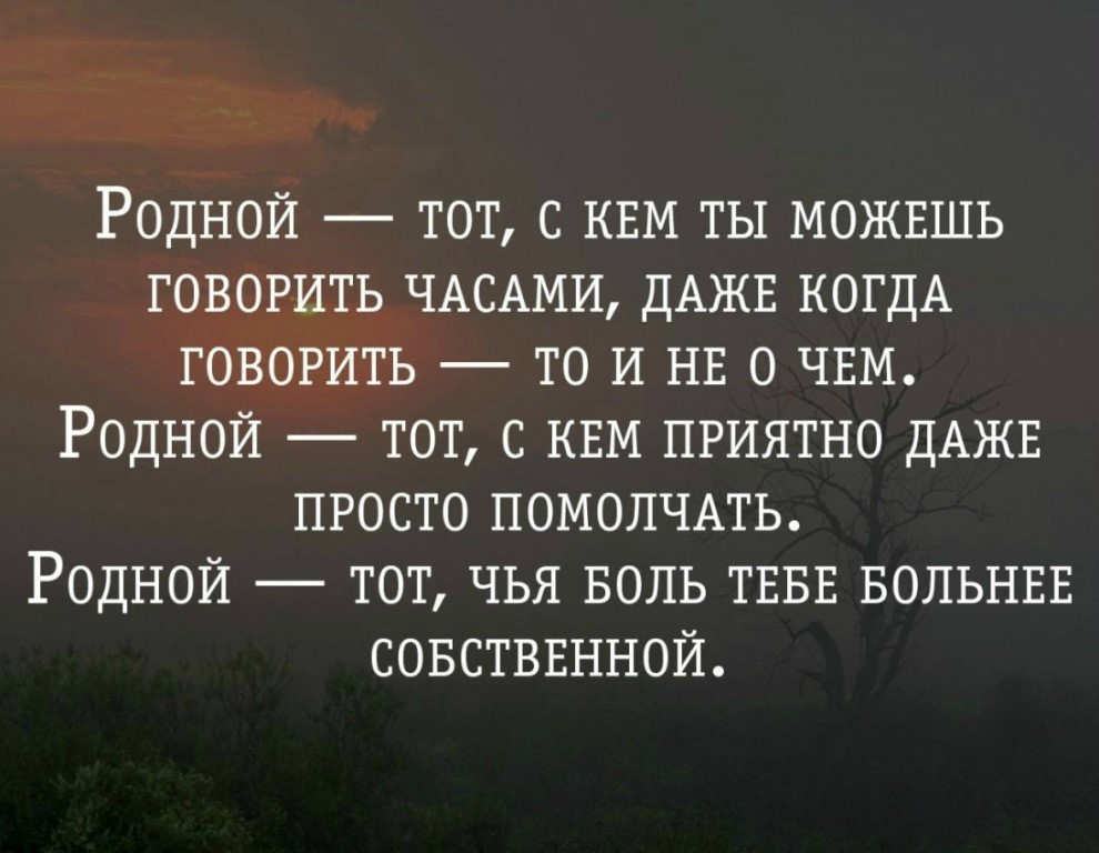 Цитаты о близких