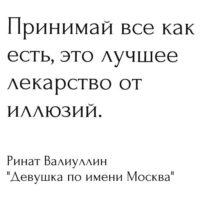 Цитаты Рината Валиуллина (100 цитат)