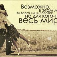 Красивые выражения о любви(200  выражений)