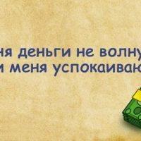 Крылатые выражения о деньгах(100  выражений)