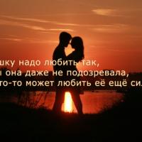 Статусы про любовь к девушке(200  статусов)