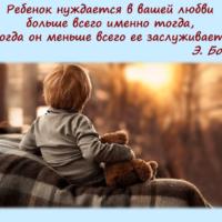 Выражения о детях(100 выражений)