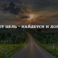 Выражения про жизненный путь (100 выражений)