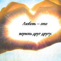 Красивые фразы о любви со смыслом(300 фраз)