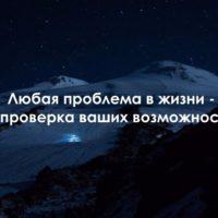Цитаты о трудностях и проблемах(150 цитат)