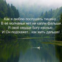 Красивые цитаты о тишине со смыслом(300  цитат)