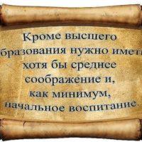 Мудрые цитаты про образование(350 цитат)