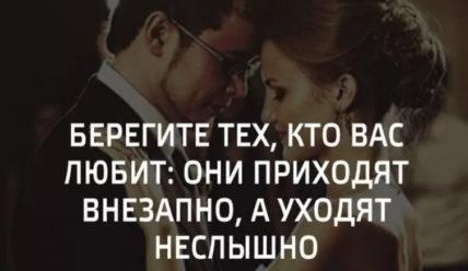 Красивые цитаты про любовь к парню со смыслом(300 цитат)